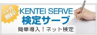 ASPオンライン検定ツール【検定サーブ】