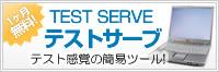 ASPオンラインテストツール【テストサーブ】